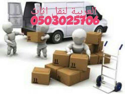 نقل اثاث ابوظبي 0503025706 العربية