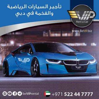 شركة BE VIP لتاجير افخم السيارات في دبي