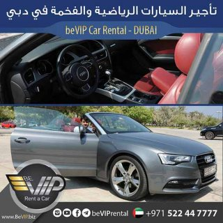 Audi A8 للايجار فى دبى بدون فيزا كارد