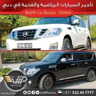فيراري للايجار في دبي يتوفر لدينا جميع انواع السيارات الرياضية