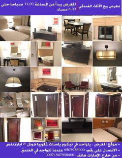 أثاث فندقي راقي للبيع في مدينة دبي للأنترنت
