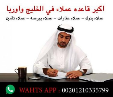 Leads36   اكبر قاعده بيانات عملاء في السعوديه