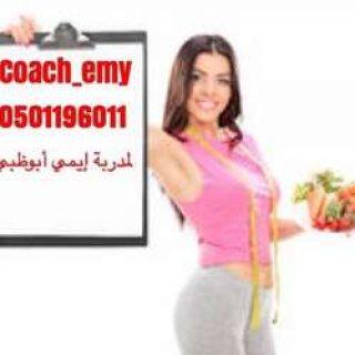 مدربة رياضة ابوظبي 0501196011 المدربة ايمي