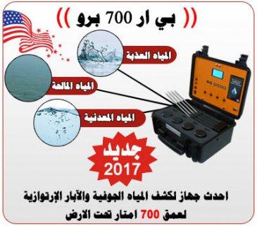 اجهزة كشف المياه للبيع من شركة مملكة الاكتشاف