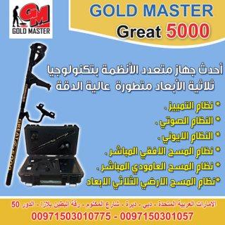 اجهزة كشف الذهب فى الامارات | جهاز جريت 5000 للبيع 00971503010775