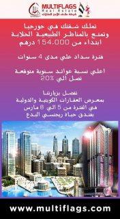 فرصة للأستثمار الناجح تملك شقتك علي شارع الشيخ محمد بن زايد بمقدم 40 الف وتقسيط