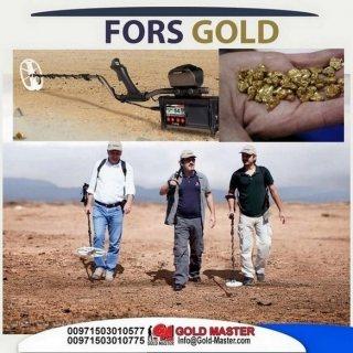 كاشف الذهب فى الامارات المتحده للبيع  FORS GOLD