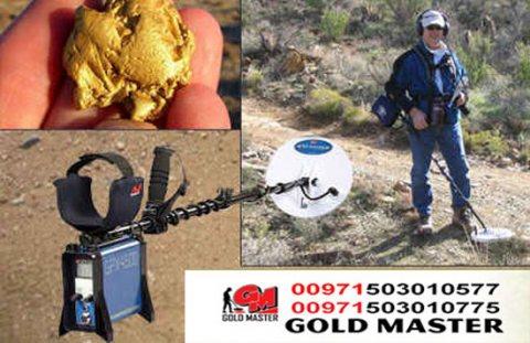 GPX 4500 جهاز كشف الذهب الخام للبيع 00971503010775