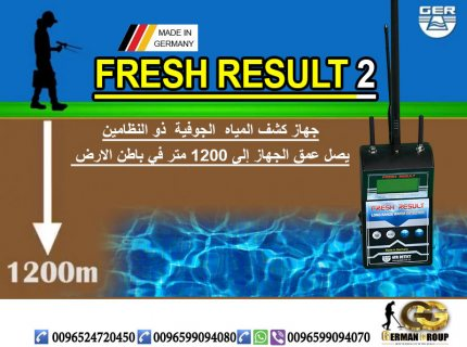 جهاز كشف المياه الجوفيه والآبار FRESH RESULT