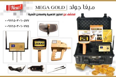جهاز كشف الذهب ميغا جولد