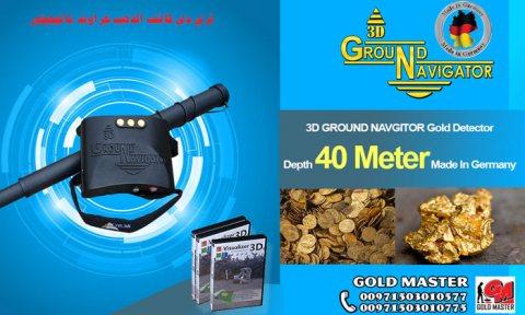 جهاز ثري دي  3D Ground Navigator | اجهزة كشف الذهب فى الامارات