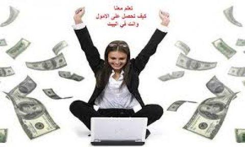 عمل اضافي مجال التجارة الإليكتروني للجميع 00971588559098
