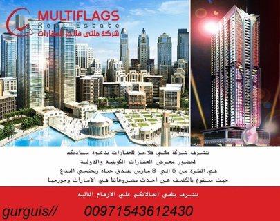 أنسب عروض الأستثمار بشقة أحلامك علي شارع الشيخ محمد بن زايد بمقدم 40 الف