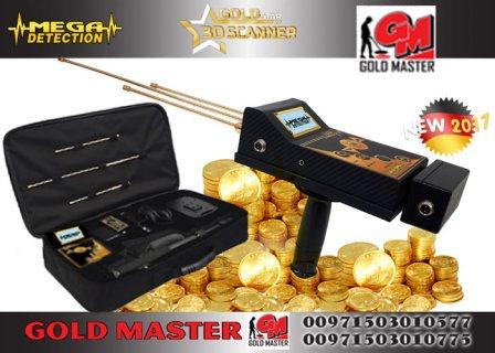 جهاز كشف الذهب جولد ستار ثري دي GOLD STAR 3D