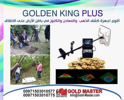 جهاز كشف الذهب جولدن كينج بلس GOLDEN KING