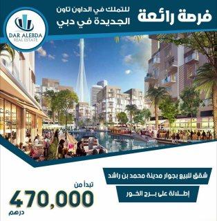 شقق واستديوهات  للبيع في دبي باسعار مميزة
