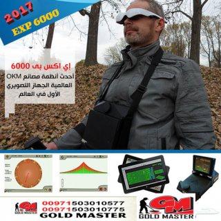 جهاز EXP 6000 كاشف الذهب التصويري فى دبي |  00971503010577