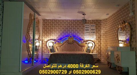 للبيع غرف نوم تركية جديدة في الشارقة من المستورد مباشرة