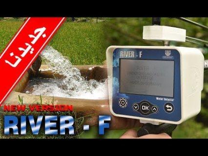 RIVER F كاشف المياه والابار للبيع | 00971503010775
