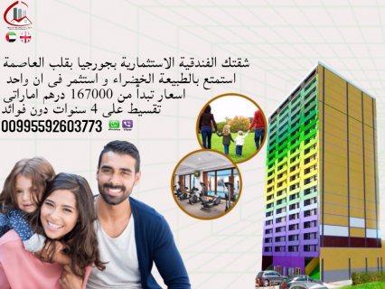 العدد محدود شقتك الفندقية الاستثمارية بجورجيا بمقدم 25000 درهم و تقسيط 4 سنوات