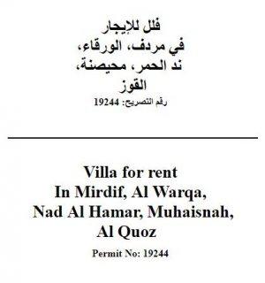 Villa for rent in Dubai / فيلا للايجار في دبي