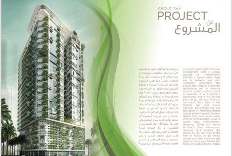 إدفع 18 ألف درهم وتملك شقة أحلامك بالأقساط بأول برج صديق للبيئة
