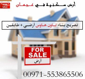 أرض سكنية في عجمان مصرح أرضي + طابقين تملك حر لجميع الجنسيات تصريح تاون هاوس