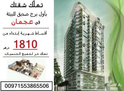 الآن تملك شقة من 1900 درهم شهرياًُ في إمارة عجمان بأول برج صديق للبيئة