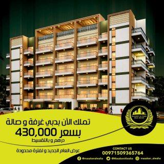 للبيع في دبي شقق مفروشه غرفه وصاله ب 430 الف درهم بدل من 499 الف لفترة محدودة