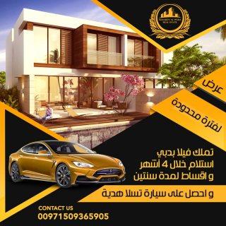 تملك فيلامفروشة  في دبي واحصل على سيارة تسلا هدية واقساط على 24 شهر
