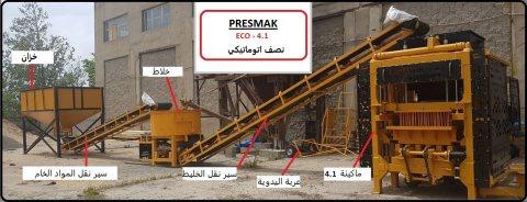 ماكينة الطابوق  للبيع presmac
