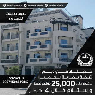 للبيع شقة بقرية الجميرا  ب 489 ألف درهم  التسليم خلال 4 أشهر فقط