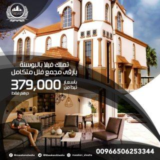 تملك فيلا بالبوسنه 4 غرف بسعر استيديو في دبي تبدا من 379000درهم فقط وبالاقساط