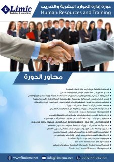 limic_Training&consulting يقدم احدث دوراته