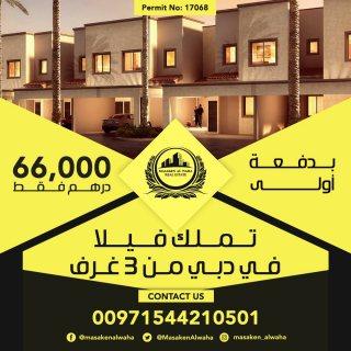 فلل للبيع في دبي بدفعة أولي 66 ألف درهم و بالأقساط