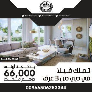 فلل للبيع في دبي بدفعه أولي 66 الف درهم فقط وبالأقساط