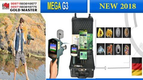 MEGA G3 جهاز التنقيب عن الذهب والكنوز | اجهزة كشف الذهب فى دبي