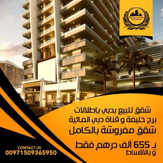 تملك وحدتك الإستثماريه والسكنيه الفاخره  بأرقى مناطق دبي