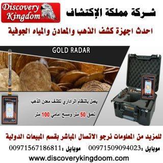 GOLD RADARافضل الاجهزة المتطورة فى عالم البحث والتنقيب عن الذهب