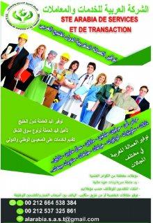 الشركة العربية توفر العماله المغربية لدول الخليج العربي