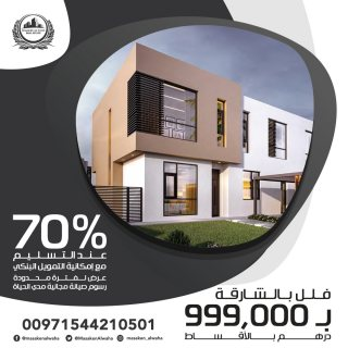 فلل للبيع على شارع الامارات بالشارقه  999,000 درهم فقط وبالاقساط