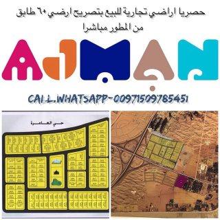 (عروض-حصرية)اقساط علي (36) شهر  اراضي تجارية بتصريح ارضي +6 طابق بعرض حصري