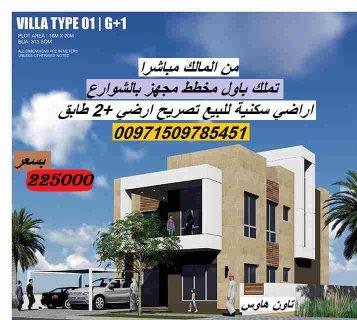 ( عروض . ) اراضي سكنية بتصريح ارضي +2 طابق بخصم مفجاة بمخطط مجهز بالشوارع