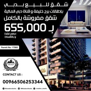 شقه مفروشه بالكامل باطلاه مباشره علي برج خليفه فقط 655000 درهم