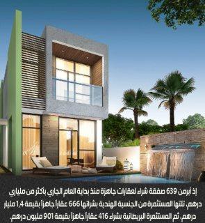 تملك شقة في دبي ابتداء من 320 الف درهم