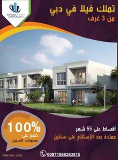 فلل للبيع في دبي لاند مباشرة على شارع الامارات فقط بدفعه اولى 5%