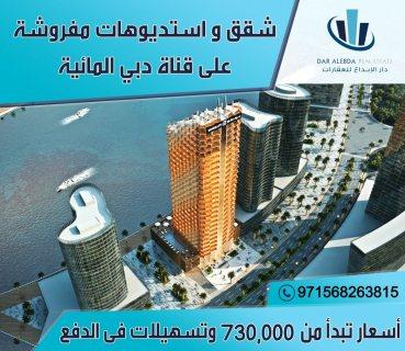 شقق للبيع وفرصة لجميع المستثمرين بالتملك في الخليج التجاري