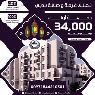 شقق للبيع في دبي دفعه أولى 34 ألف درهم فقط وبالأقساط