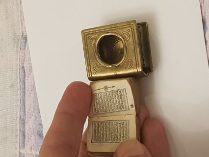 اصغر مصحف تم كتابته اثناء السلطان العثماني في اوخر القرن السادس عشر
