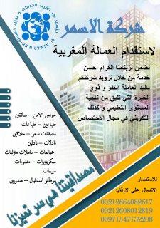 شركة الأسمر لاستقدام العمالة من الجنسية المغربية و التونسية لدول الخليج